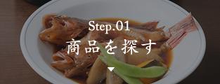 STEP1 商品を探す