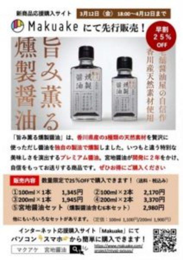 宮地醬油の新商品「旨み薫る 燻製醬油」がクラウドファンディングサイト「Makuake」にて先行販売することになりました。