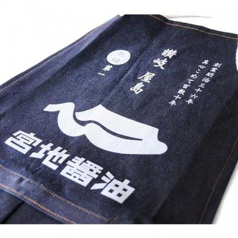 宮地醤油オリジナルデニムエプロン/ズボン式